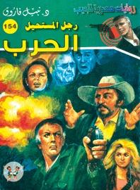 صورة رواية الحرب (رجل المستحيل 154) – نبيل فاروق