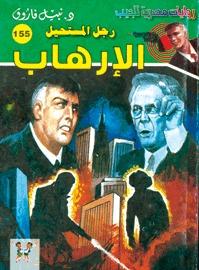 صورة رواية الإرهاب (رجل المستحيل 155) – نبيل فاروق
