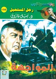 صورة رواية المواجهة (رجل المستحيل 156) – نبيل فاروق