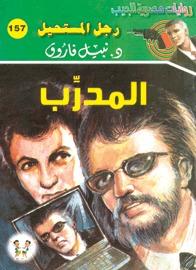 صورة رواية المدرب (رجل المستحيل 157) – نبيل فاروق
