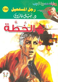 صورة رواية الخطة (رجل المستحيل 158) – نبيل فاروق