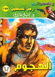 صورة رواية الهجوم (رجل المستحيل 159) – نبيل فاروق