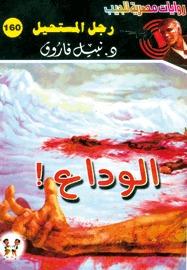 صورة رواية الوداع (رجل المستحيل 160) – نبيل فاروق