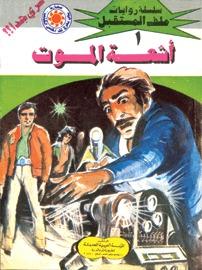 صورة رواية أشعة الموت (ملف المستقبل 1) – نبيل فاروق
