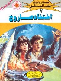 صورة رواية اختفاء صاروخ (ملف المستقبل 2) – نبيل فاروق