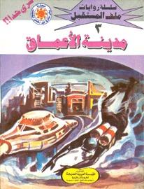 صورة رواية مدينة الأعماق (ملف المستقبل 3) – نبيل فاروق