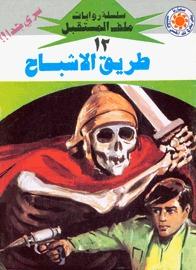 صورة رواية طريق الأشباح (ملف المستقبل 12) – نبيل فاروق