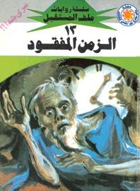 صورة رواية الزمن المفقود (ملف المستقبل 13) – نبيل فاروق