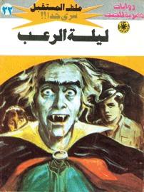 صورة رواية ليلة الرعب (ملف المستقبل 22) – نبيل فاروق