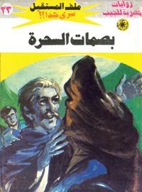 صورة رواية بصمات السحرة (ملف المستقبل 23) – نبيل فاروق