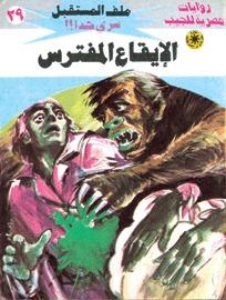 صورة رواية الإيقاع المفترس (ملف المستقبل 29) – نبيل فاروق
