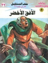 صورة رواية الأفق الأخضر (ملف المستقبل 32) – نبيل فاروق