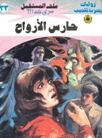 صورة رواية حارس الأرواح (ملف المستقبل 33) – نبيل فاروق