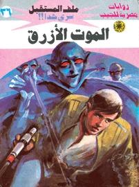 Photo of رواية الموت الأزرق (ملف المستقبل 36) – نبيل فاروق
