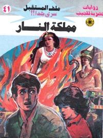 صورة رواية مملكة النار (ملف المستقبل 41) – نبيل فاروق