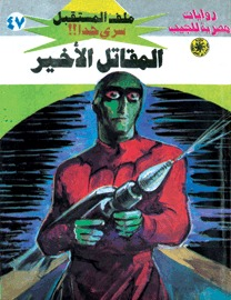 Photo of رواية المقاتل الأخير (ملف المستقبل 47) – نبيل فاروق