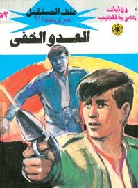 صورة رواية العدو الخفي (ملف المستقبل 52) – نبيل فاروق