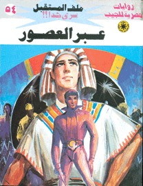صورة رواية عبر العصور (ملف المستقبل 54) – نبيل فاروق