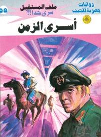 صورة رواية أسرى الزمن (ملف المستقبل 55) – نبيل فاروق