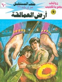 صورة رواية أرض العمالقة (ملف المستقبل 60) – نبيل فاروق