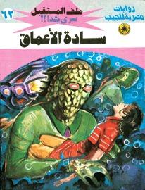 صورة رواية سادة الأعماق (ملف المستقبل 62) – نبيل فاروق