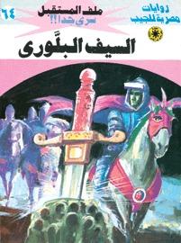 صورة رواية السيف البلوري (ملف المستقبل 64) – نبيل فاروق