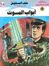 صورة رواية أبواب الموت (ملف المستقبل 65) – نبيل فاروق