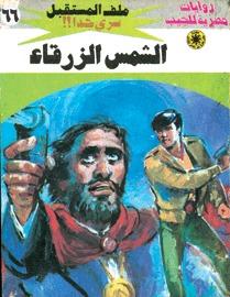 صورة رواية الشمس الزرقاء (ملف المستقبل 66) – نبيل فاروق