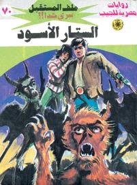 صورة رواية الستار الأسود (ملف المستقبل 70) – نبيل فاروق