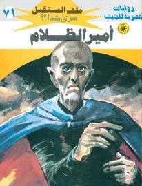 صورة رواية أمير الظلام (ملف المستقبل 71) – نبيل فاروق