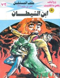 صورة رواية ابن الشيطان (ملف المستقبل 72) – نبيل فاروق