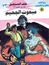 Photo of رواية مبعوث الجحيم (ملف المستقبل 73) – نبيل فاروق