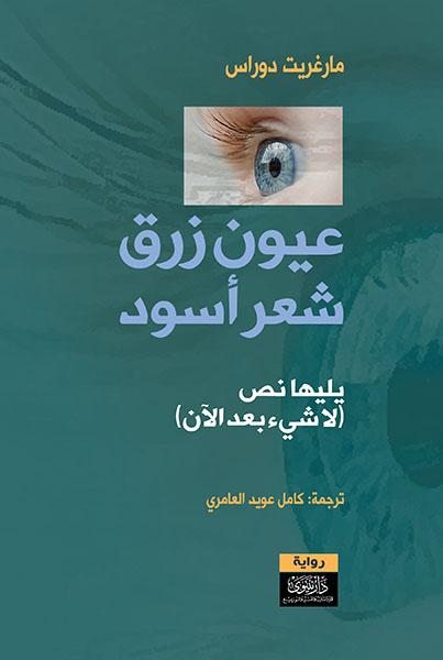 صورة رواية عيون زرق شعر أسود (يليها نص لا شيء بعد الآن) – مارغريت دوراس