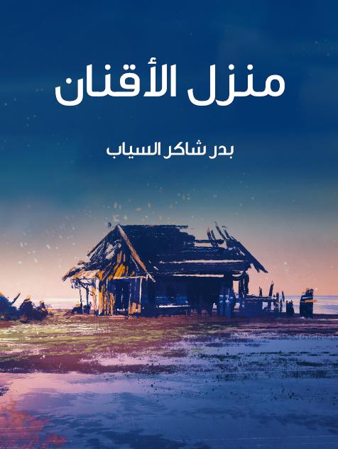 Photo of ديوان منزل الأقنان – بدر شاكر السياب