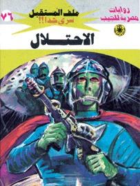 صورة رواية الاحتلال (ملف المستقبل 76) – نبيل فاروق