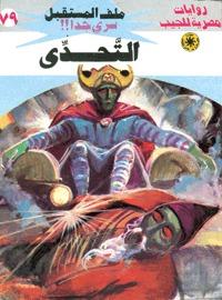 صورة رواية التحدي (ملف المستقبل 79) – نبيل فاروق
