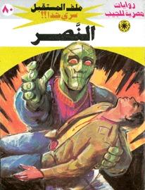 صورة رواية النصر (ملف المستقبل 80) – نبيل فاروق