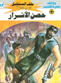 صورة رواية حصن الأشرار (ملف المستقبل 82) – نبيل فاروق