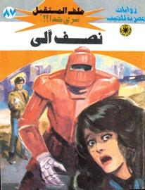 صورة رواية نصف آلى (ملف المستقبل 87) – نبيل فاروق