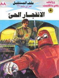 صورة رواية الانفجار الحي (ملف المستقبل 88) – نبيل فاروق