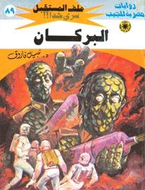 Photo of رواية البركان (ملف المستقبل 89) – نبيل فاروق