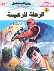صورة رواية الرحلة الرهيبة (ملف المستقبل 92) – نبيل فاروق