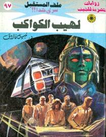 صورة رواية لهيب الكواكب (ملف المستقبل 97) – نبيل فاروق