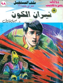 Photo of رواية نيران الكون (ملف المستقبل 98) – نبيل فاروق