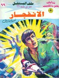 صورة رواية الانفجار (ملف المستقبل 99) – نبيل فاروق