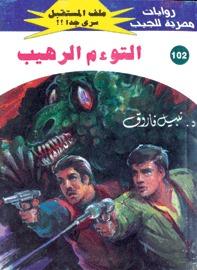 صورة رواية التوءم الرهيب (ملف المستقبل 102) – نبيل فاروق