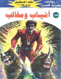 Photo of رواية أنياب ومخالب (ملف المستقبل 104) – نبيل فاروق