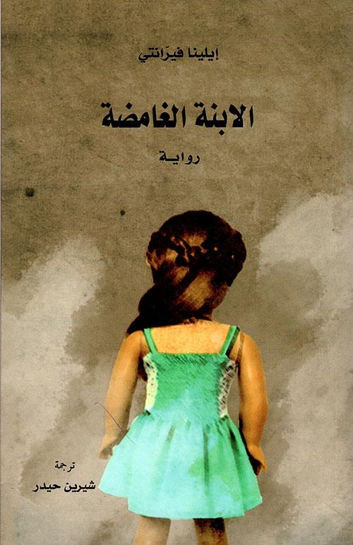 صورة رواية الابنة الغامضة – إيلينا فيرانتي