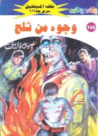 Photo of رواية وجوه من ثلج (ملف المستقبل 105) – نبيل فاروق