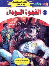 صورة رواية الفجوة السوداء (ملف المستقبل 110) – نبيل فاروق